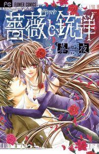 Bara to Juudan Manga - Read Bara to Juudan Online at MangaHere.com