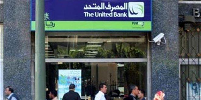 عناوين فروع المصرف المتحد مصر The Unit Television Bank