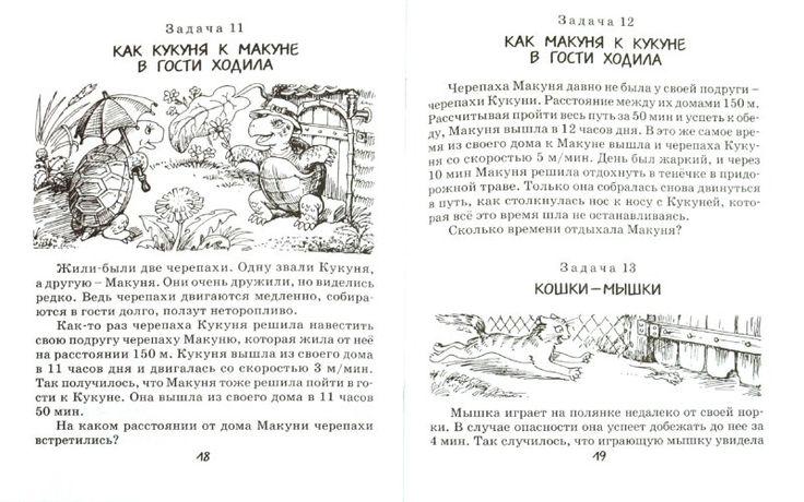 Иллюстрация 1 из 1 для Математические задачи-сказки. 3 класс - Махров, Махрова | Лабиринт - книги. Источник: Лабиринт