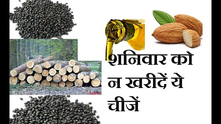 शनिवार को न खरीदें ये चीजें II Learn Astrology in hindi II Dhan Prapti k...