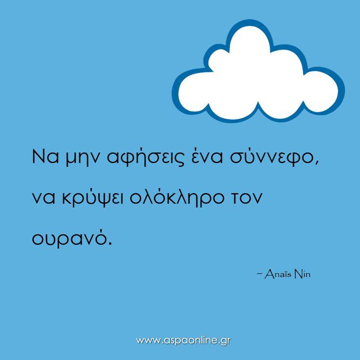 Να μην αφήσεις ένα σύννεφο, να κρύψει ολόκληρο τον ουρανό #aspaonline