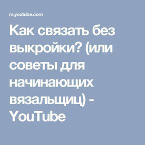 Как связать без выкройки? (или советы для начинающих вязальщиц) - YouTube