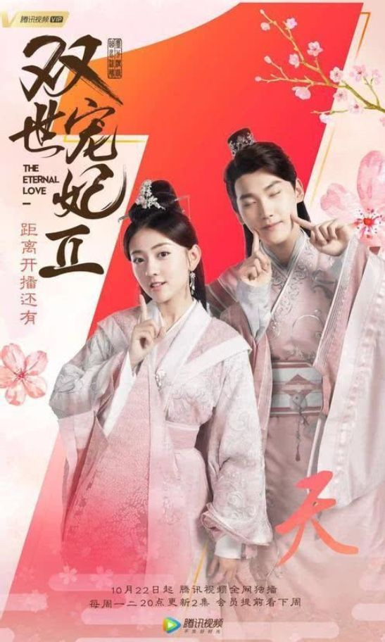 The Eternal Love 2 (双世宠妃) is a Chinese television series