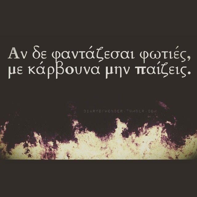 #χαρουλης #φωτιες #καρβουνα #ρισκο #ερωτας