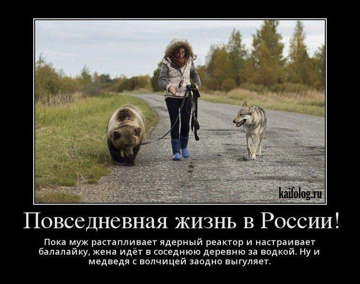 смешные демотиваторы про русских представленные ниже
