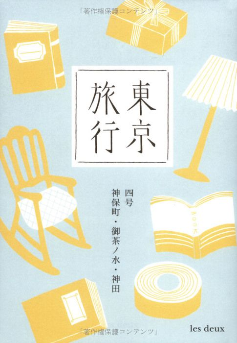 Japanese Book Cover Design : Best images about japanese book design on pinterest