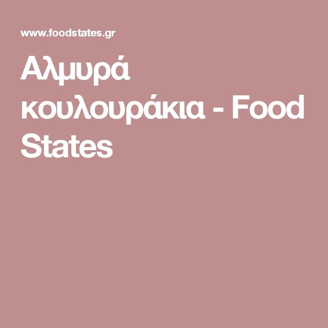 Αλμυρά κουλουράκια - Food States
