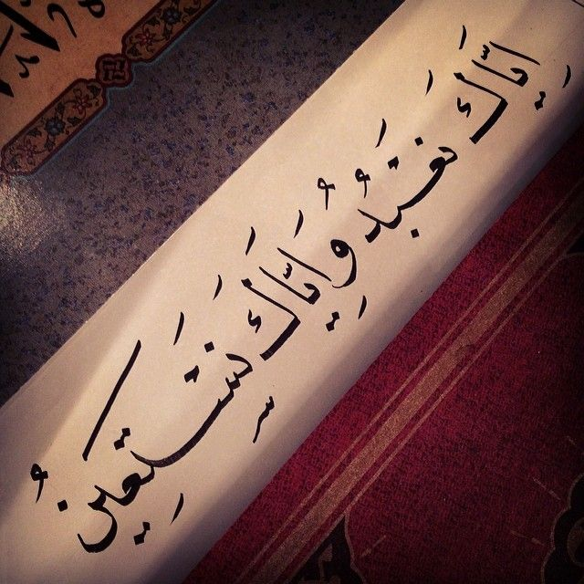 Quran 1:5 – The Opening: You alone do we worship; and unto You alone do we turn for aid.