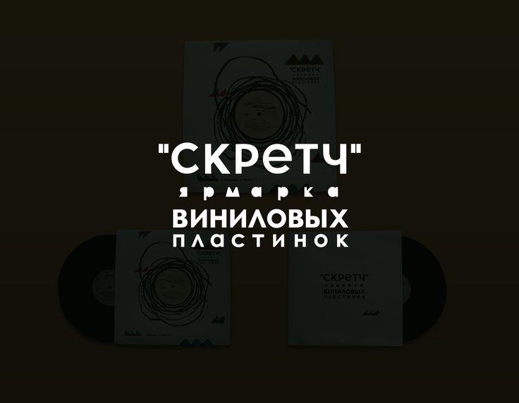 "Ознакомьтесь с моим проектом в @Behance: «Package design - Vinyl market ""Scratch""» https://www.behance.net/gallery/33433159/Package-design-Vinyl-market-Scratch"