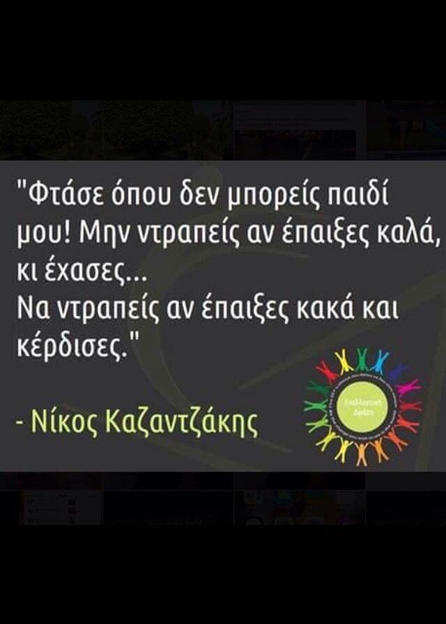 N. Kazantzakis