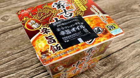 中本の辛旨スープがカップごはんになったセブン限定蒙古タンメン中本 辛旨飯は中毒性に気を付けろ