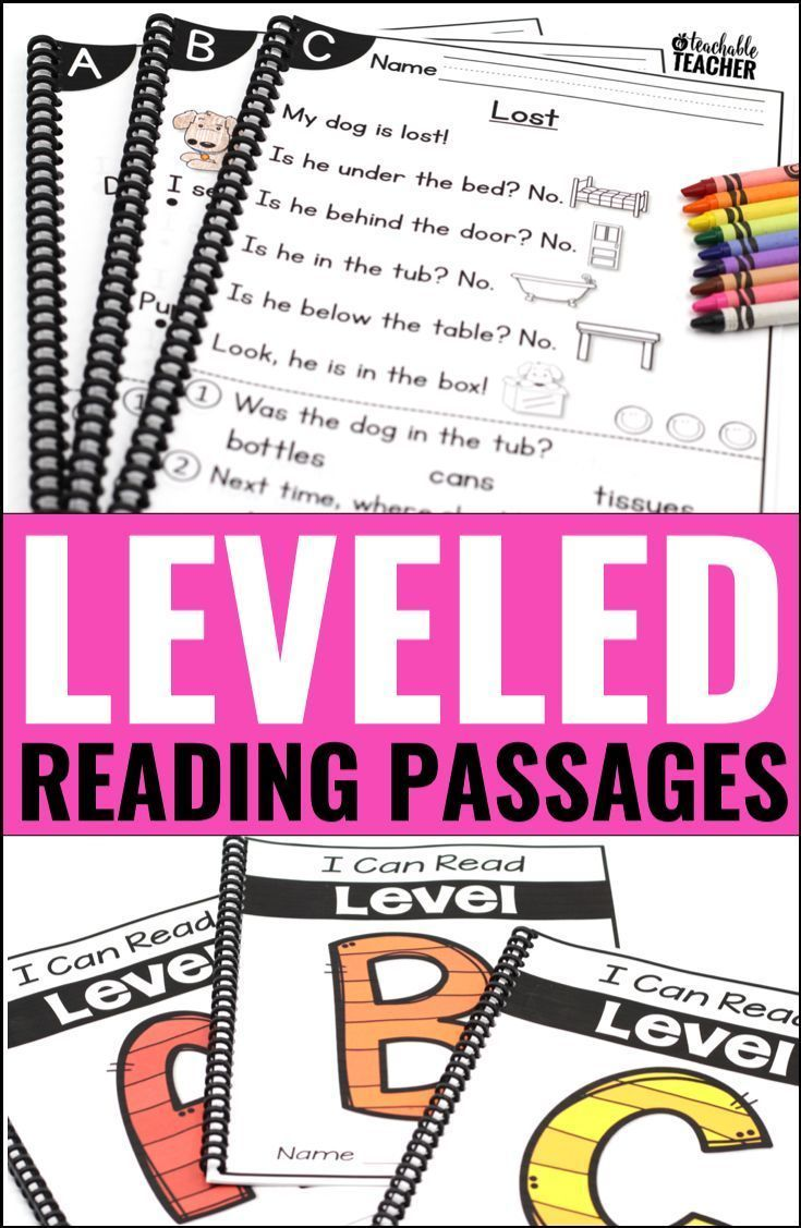 Leveled Reading Passages for Kindergarten and First Grade.  They include comprehension activities too!  Click for FREE leveled reading awards certificates that match! | reading awards for kids | reading awards free printable | printable reading award | re