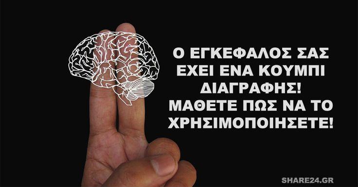 Υπάρχει ένα παλιό ρητό στις νευροεπιστήμες που λέει «Νευρώνες που πάλλονται ταυτόχρονα, συνδέονται μεταξύ τους». Αυτό σημαίνει ότι όσο περισσότερο χρησιμοποιούμε συγκεκριμένους νευρικούς δρόμους στο μυαλό μας, τόσο ισχυρότερο γίνεται το κύκλωμα που συνθέτουν. Αυτός είναι ο λόγος που δουλεύει ένα άλλο παλιό ρητό, «η πρακτική μας κάνει τέλειους». Όσο περισσότερο εξασκούμε ένα μουσικό όργανο, …
