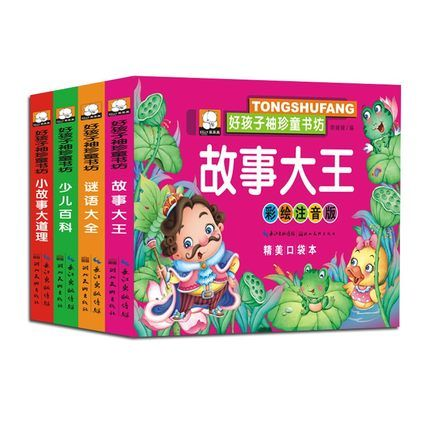 Chinese short stories book for children learning Chinese cultures character pinyin and han zi  ,set of 4