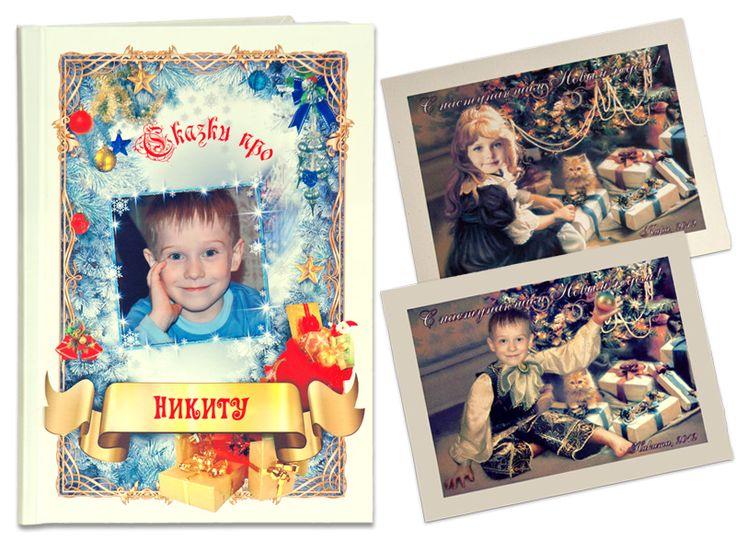 Сделайте самый уникальный, неповторимый и запоминающийся подарок своему ребёнку на день рождения, на 23 февраля или на 8 марта. Книга в твёрдом переплёте, фото и имя ребёнка на обложке, 22 сказки на 130 страницах. Друзья и семья участвуют в сюжетах.