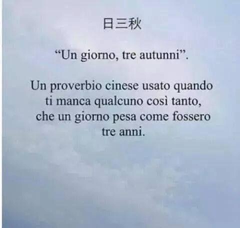 μια μέρα, τρία φθινόπωρα..μια κινέζικη παροιμία που χρησιμοποιείται όταν σου λείπει κάποιος τόσο πολύ που μια μέρα νομίζεις πως διαρκεί τρία χρόνια!