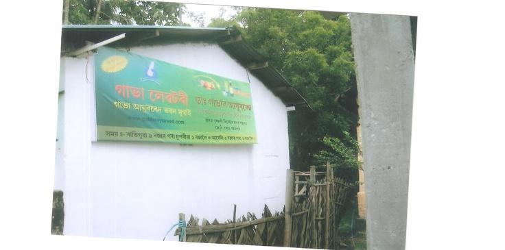 Office cum Display Unit, Tezpur, Assam