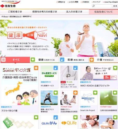 住友生命、健康ポータルサイト「健康応援Navi(ナビ)」開設!--介護もカバー