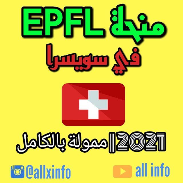 تم افتتاح برنامجالتدريب الصيفي 2021 Epflالشهيروالمرموق في سويسراالآن تدريب Epfl هو تدريبممول بالكامل في سويسراللطلاب الدوليين لقضاء الص In 2020 Gaming Logos Info Logos