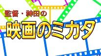 """関連サイト◇『監督・神田の映画のミカタ』一昔前は、淀川長治さんや水野晴郎さんなど、映画の楽しさを教えてくれるナビゲーターがいらっしゃいました・・・。今、業界の裏も表も知る葛飾出身・在住の映画監督/プロデューサーの""""映画の味方""""神田裕司が、知ってると一味違ってさらに楽しくなる""""映画の見方""""を紹介します。"""