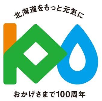 北ガス創立100周年記念ロゴマーク
