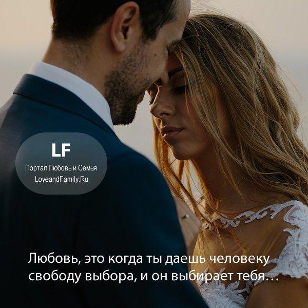 ❤️ Любовь, это когда ты даешь человеку свободу выбора, и он выбирает тебя…