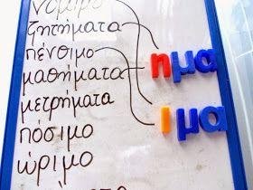 Dyslexia at home: Πως βοηθάει η αντίθεση στη Δυσλεξία! Άσκηση Ορθογραφίας
