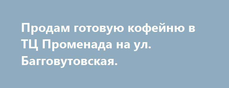 Продам готовую кофейню в ТЦ Променада на ул. Багговутовская. http://brandar.net/ru/a/ad/prodam-gotovuiu-kofeiniu-v-tts-promenada-na-ul-baggovutovskaia/  Нежилой фонд, кофейня полностью оборудованная для ведения бизнеса. Постоянные клиенты. Даёт постоянный стабильный доход. Аренда 7000 грн. (все включено: электричества, уборка, Охрана, климат-контроль)Хорошие кассы, но будет ещё лучше и больше рядом строится большая многоэтажка.   Цена 200000 грн., торг.В стоимость входит: три барных стула…