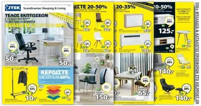 JYSK. Ξεφυλλίστε online το νέο φυλλάδιο «Τέλος Εκπτώσεων» με προϊόντα για το σπίτι και το κήπο. Ισχύει έως 23.08.2017 More: https://www.helppost.gr/prosfores/home-stores/jysk/