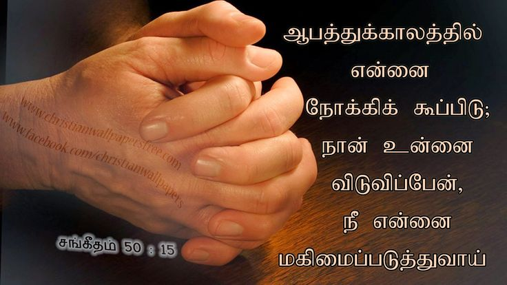 Tamil Christian Wallpapers: Tamil Christian Bible Verse Free Download