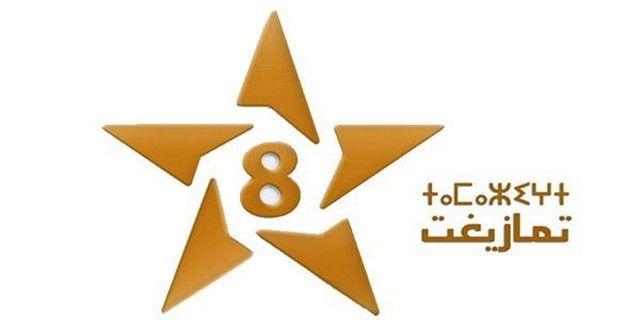 تردد قناة تمازيغت 8 Tamazight الفضائية Tamazight القنوات الفضائية القنوات المغربية تردد تمازيغت Novelty Sign Symbols Novelty