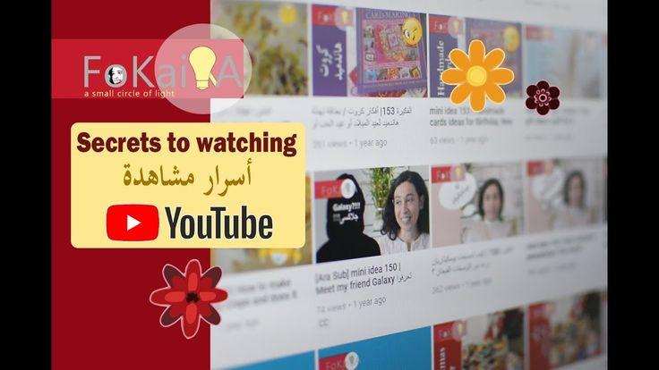 [Eng sub] Secrets to watching YouTube الفكيرة   228 | أسرار مشاهدة اليوتيوب