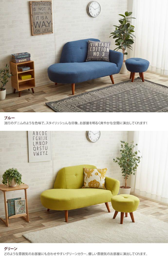 【2人掛け&オットマン】POPなフォルムコンパクトなので一人暮らしやワンルームでも使えるソファ/色・タイプ:ブルー&グリーン 2人掛けソファー 家具・インテリア通販 家具350