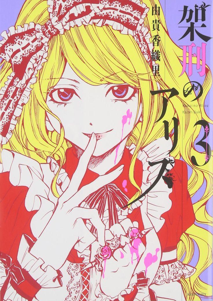 Amazon.co.jp: 架刑のアリス(3) (KCx): 由貴 香織里: 本