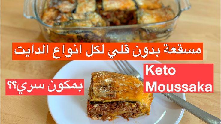 مسقعة بدون قلي لذيذة مناسبة ل الكيتو لو كارب السكري حساسية القمح Keto Moussaka Low Carbs دكتور بيرج Youtube Dukan Diet Recipes Recipes Moussaka