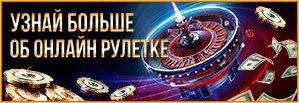 Играть бесплатно в онлайн игры казино - рулетка, карточные, настольные, лотереи