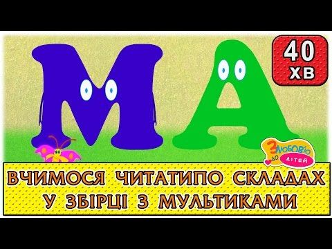 Развивающие мультфильмы и песни для детей на украинском языке. Дошкольное воспитание - YouTube
