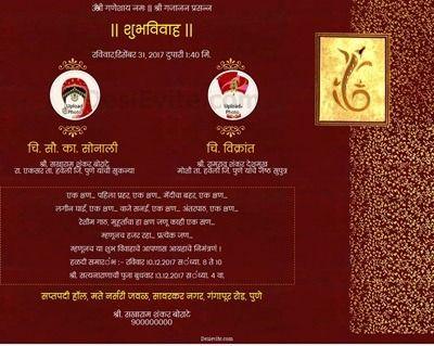 Wedding Invitation In Marathi Msg Wedding Invitation Message Hindu Wedding Invitation Cards Marriage Invitation Card