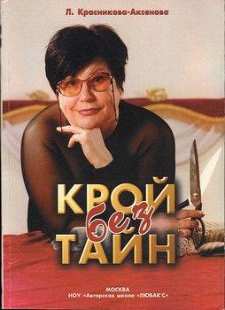 """""""Крой без тайн"""", Л. Я. Аксенова"""