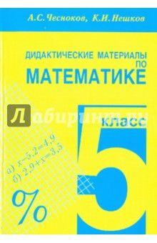 Чесноков, Нешков - Математика. 5 класс. Дидактические материалы. Практикум обложка книги