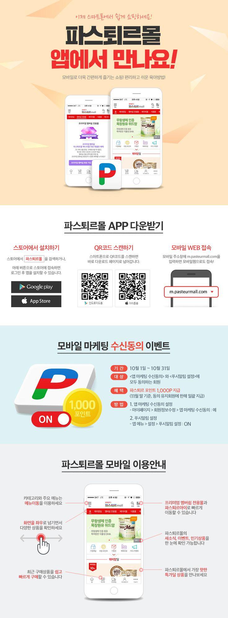 2015.10. 파스퇴르몰 모바일앱 서비스안내