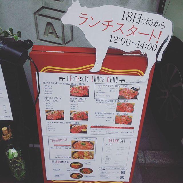 遂に明日12:00からランチがスタートです! すべてのメニューにナムル、キムチ、スープ、サラダが付いてこのお値段!大盛りも無料!コスパ最強です!  皆様のご来店心よりお待ちしております!! #mEatEsola #ESOLA #田町 #中目黒 #焼肉 https://yoyaku.toreta.in/meatesola-tamachi  #焼肉デート #焼肉バル #肉食女子 #焼肉女子会 #ワイン #肉 #渋谷 #町田 #上野 #三田 #代々木上原 #相模大野 #藤沢 #長岡 #遊園 #焼肉ランチ #田町ランチ #おしゃれ #美味しい #品川 #f4f #wine  #tokyo #東京グルメ #尾花沢牛