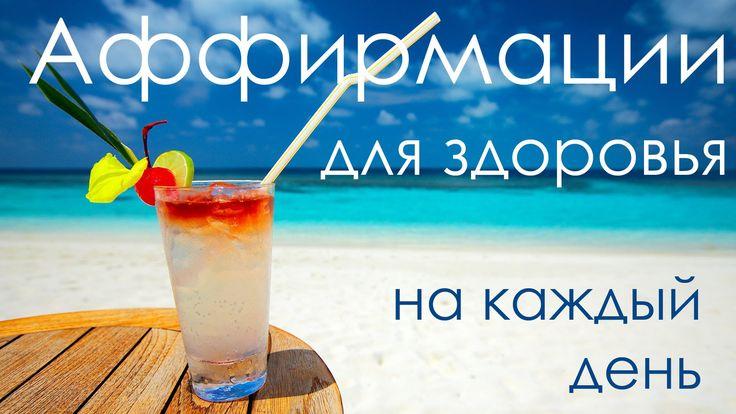 Аффирмации на  здоровье на каждый день видео  Полный текст можно прочитать здесь http://womanaura.com/affirmacii-na-zdorove-na-kazhdyj-den/