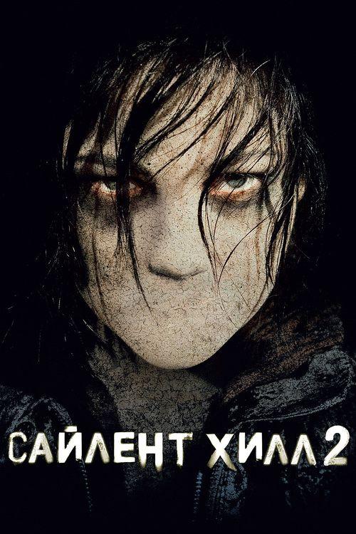 Watch Silent Hill: Revelation 3D 2012 Full Movie Online Free