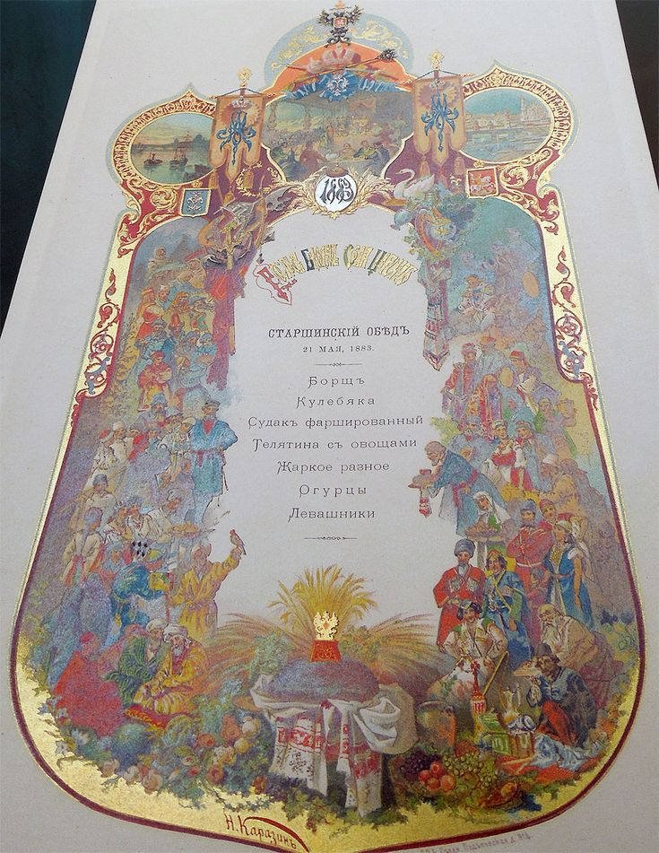 """Menu from Coronation Feast of Nicholas II & Alexandra Excellent condition for 129 year old piece printed in 1883. It is an extremely beautiful with a lot of gold ornament chromatography. Please see the 2 last photos with this menu illustrated in a book """"Russian Parade Dinners"""" printed in 2003, filled with collection of Dinner Menus from the State Historical Museum, St Petersburg."""