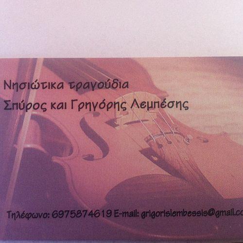 Νησιώτικα τραγούδια, γαμοι , βαφτίσια, χοροί , γλέντια. Σπύρος- Γρηγόρης.