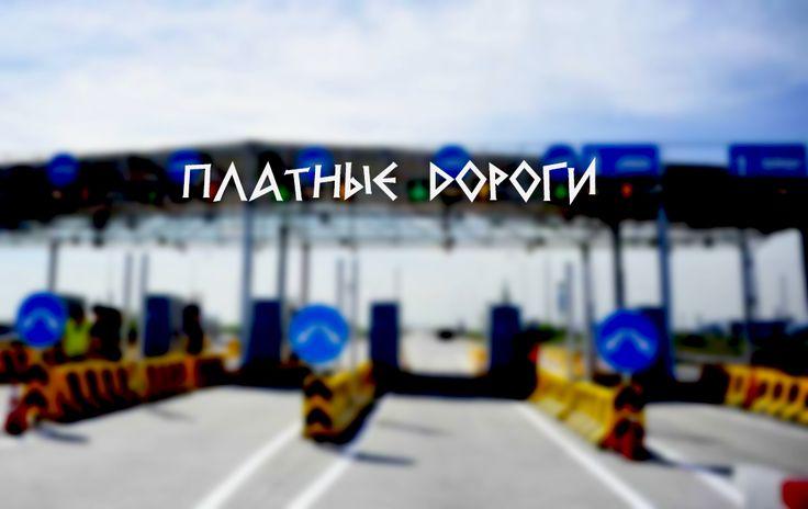 Платные дороги в РФ