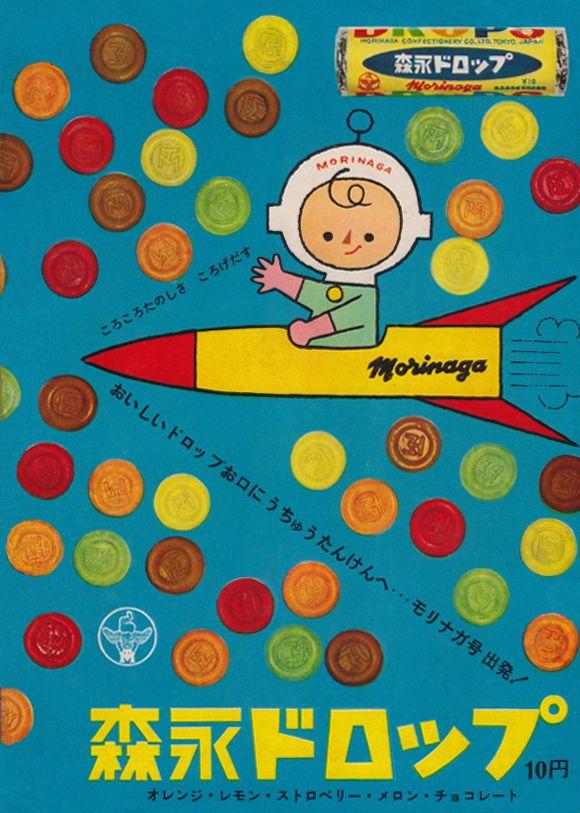 Morinaga #graphic #ad #rocketship