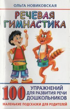 Rechevaya_gimnastika.doc — Просмотр документов