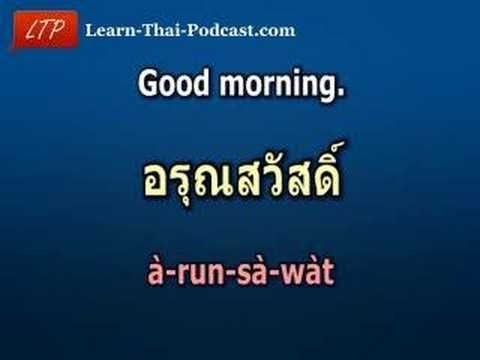 Learn Thai Language Lesson: Introduction to Thai.  I have tried them and I believe they offer the best Thai learning materials.
